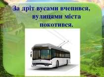 Спільнокореневі слова тролейбусний тролейбусник