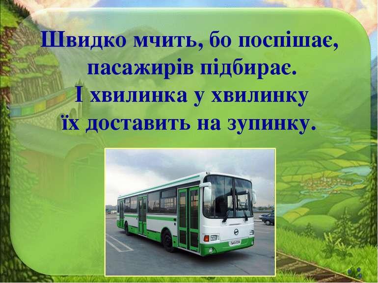 Спільнокореневі слова автобусний