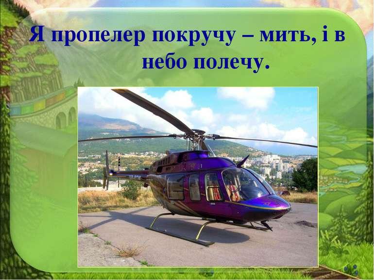 Спільнокореневі слова вертольотчик вертолітні