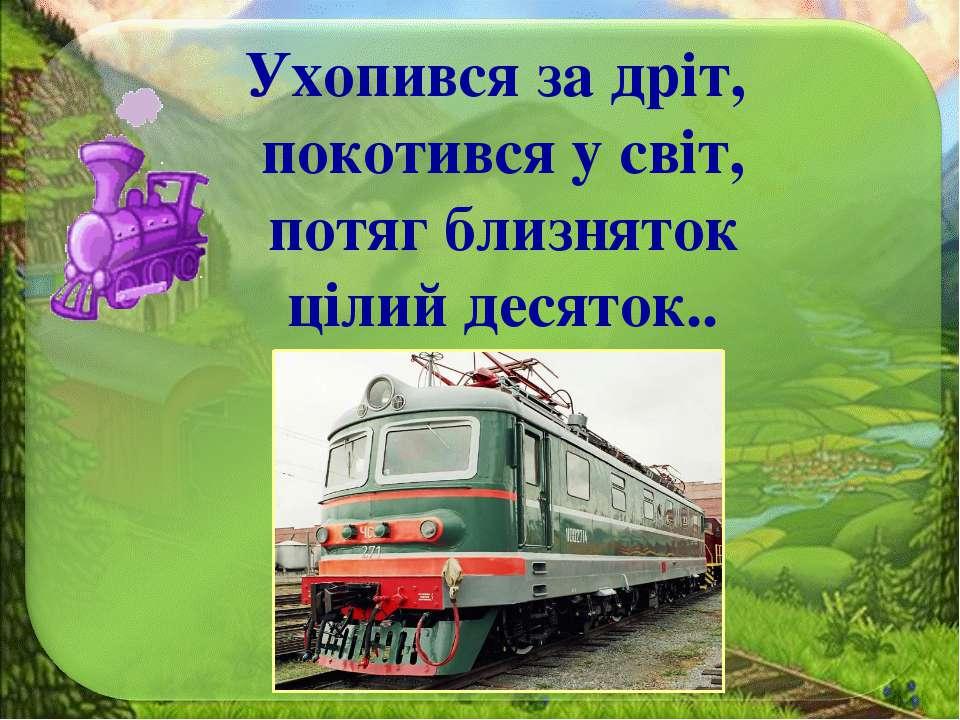 Спільнокореневі слова електровозник електровозний