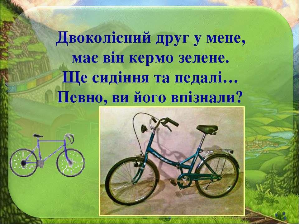 Спільнокореневі слова велосипедист велосипедистка велосипедний
