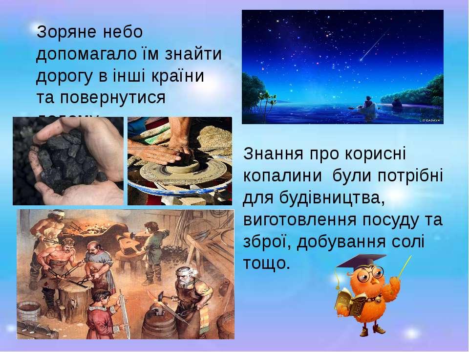 Зоряне небо допомагало їм знайти дорогу в інші країни та повернутися додому. ...