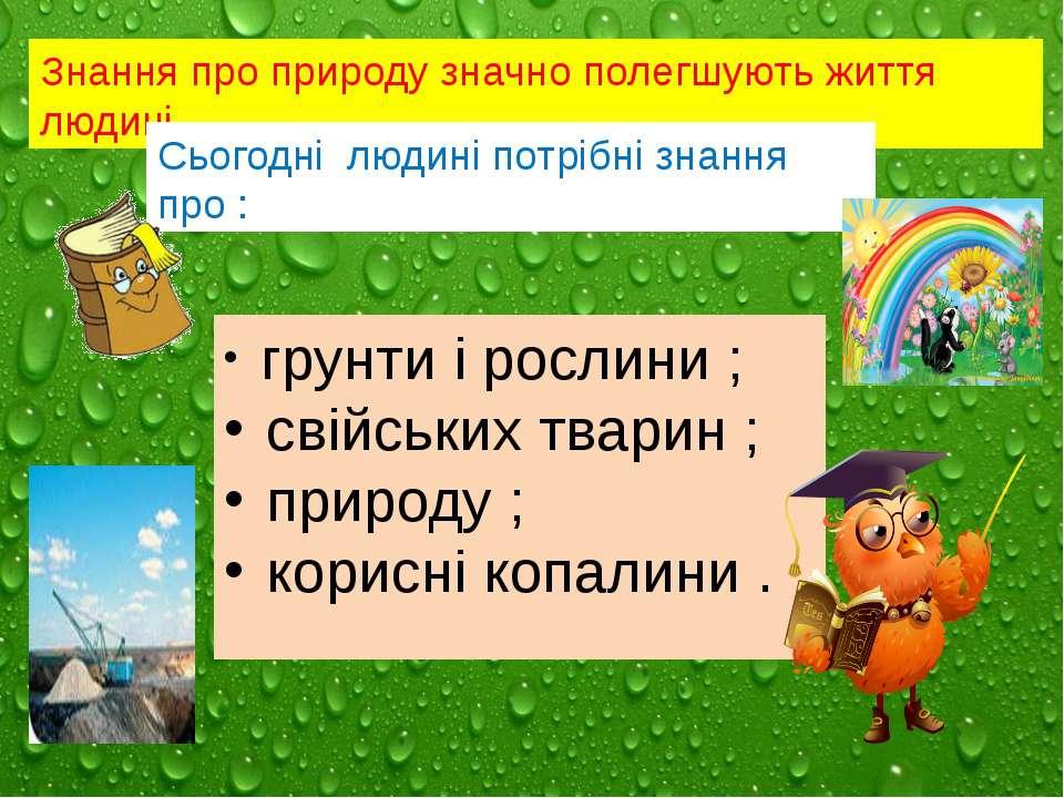 Знання про природу значно полегшують життя людині Сьогодні людині потрібні зн...