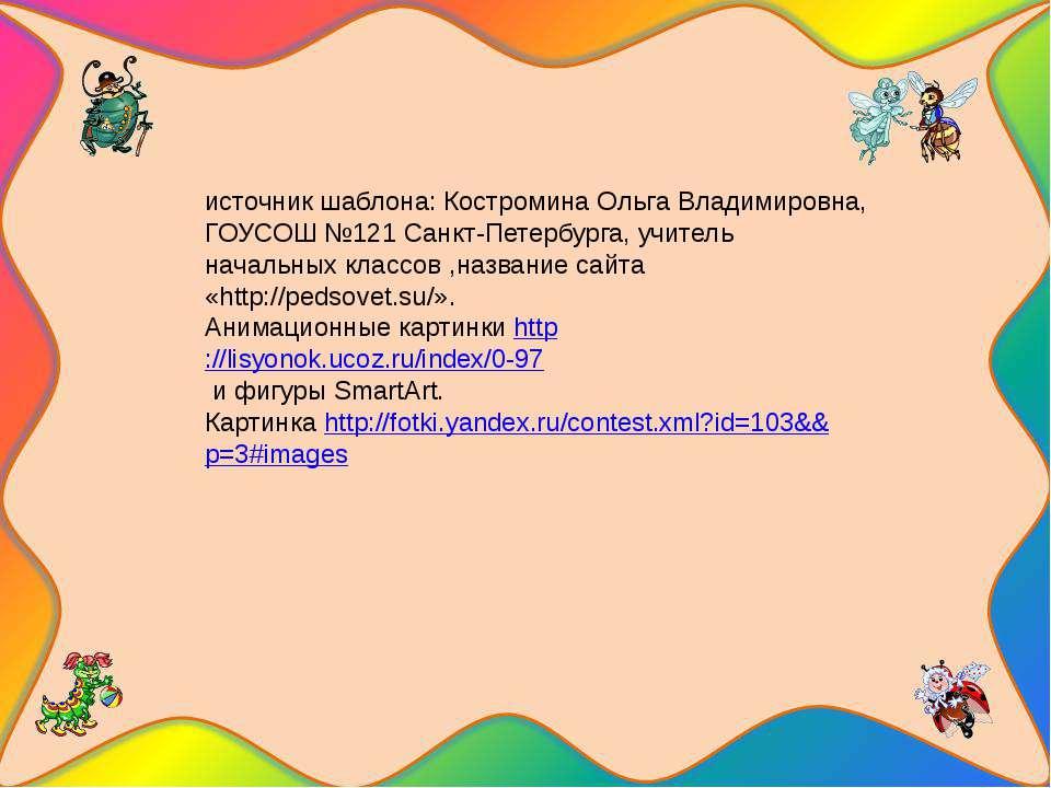 источник шаблона: Костромина Ольга Владимировна, ГОУСОШ №121 Санкт-Петербурга...