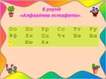 6 раунд «Алфавітна естафета». На кожну літеру записати (назвати) назву росл...