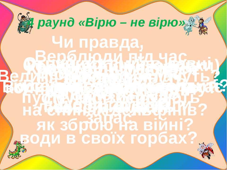 4 раунд «Вірю – не вірю». Чи правда, що… Колись на Землі не було птахів? В...