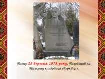 Помер 25 вересня 1978 року. Похований на Міському кладовищі «Берківці».