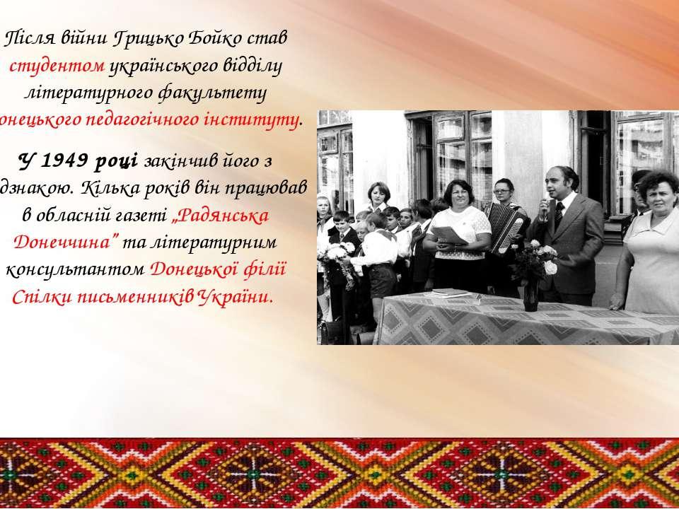 Після війни Грицько Бойко став студентом українського відділу літературного ф...