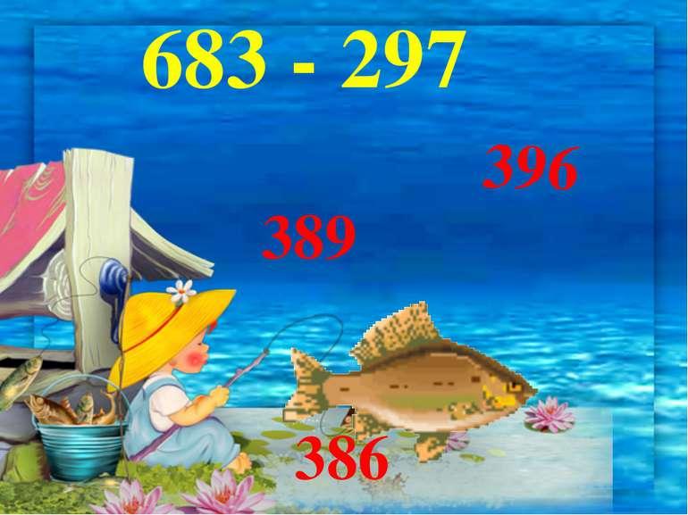 683 - 297 389 396 386