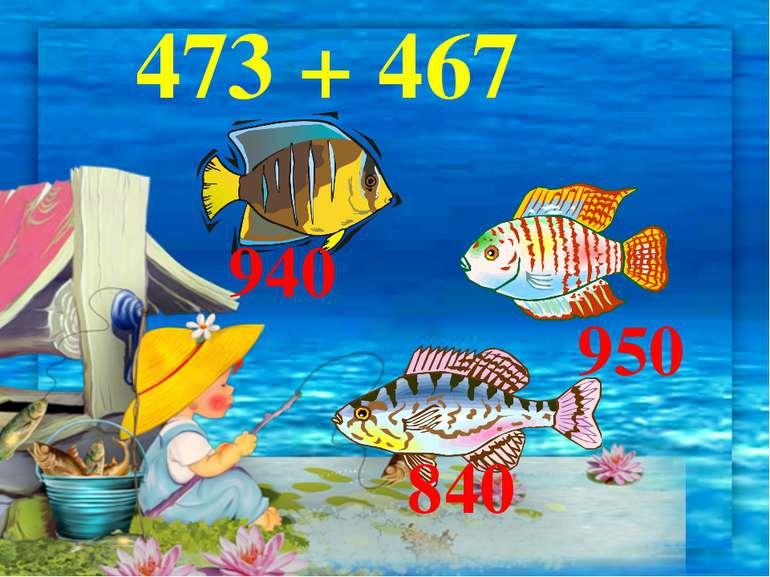 473 + 467 840 950 940