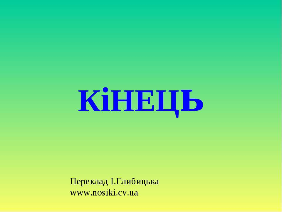 КiНЕЦь Переклад І.Глибицька www.nosiki.cv.ua
