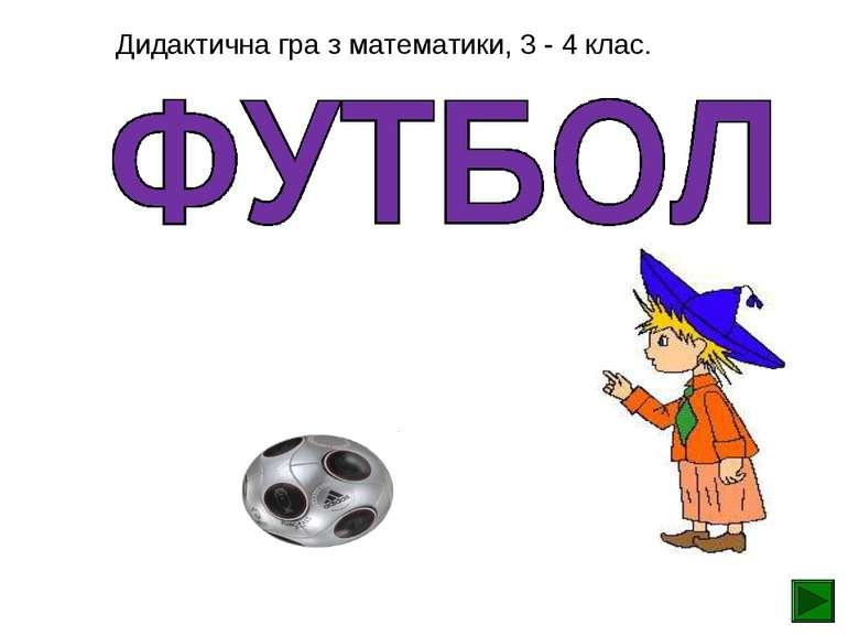 Дидактична гра з математики, 3 - 4 клас.