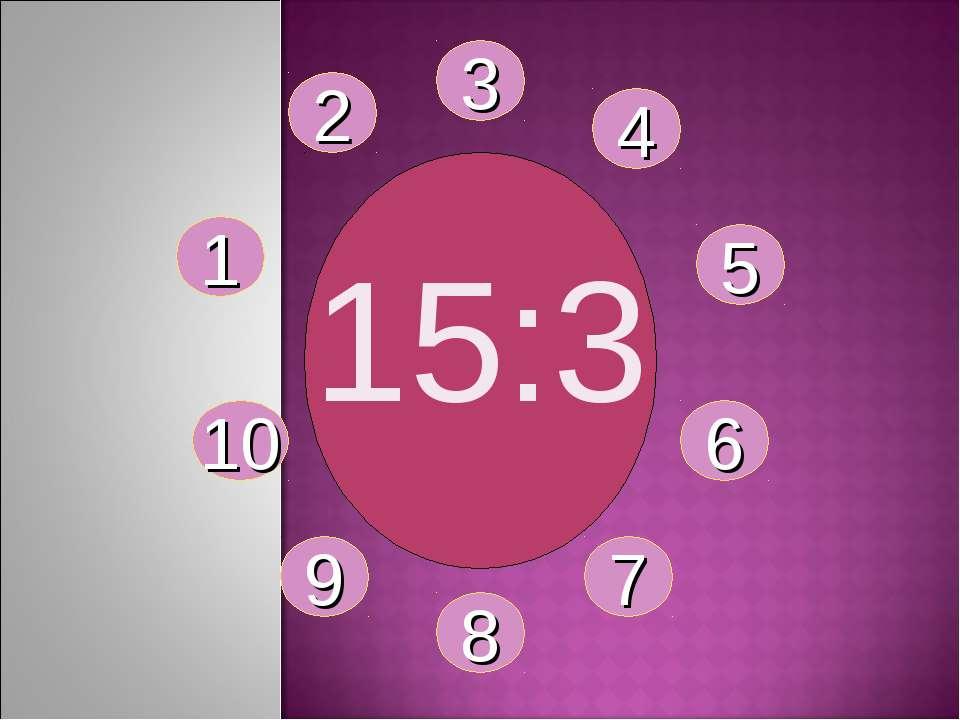 15:3 5 2 3 4 1 6 7 8 9 10