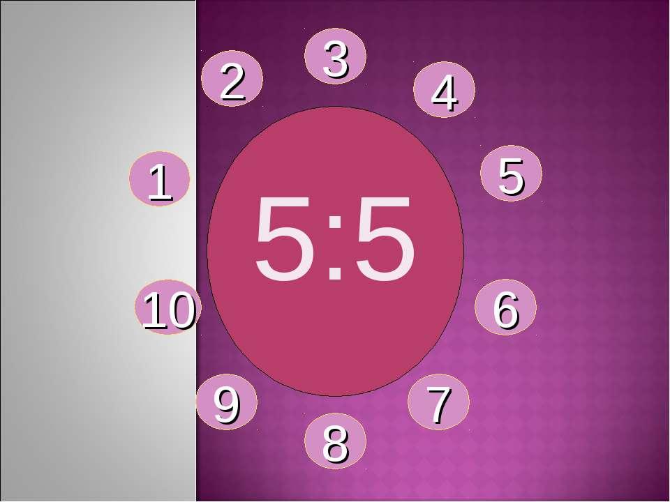 5:5 1 2 3 4 5 6 7 8 9 10
