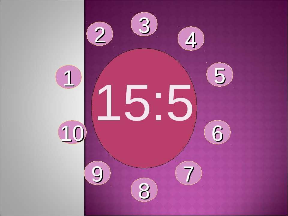 15:5 1 2 3 4 5 6 7 8 9 10