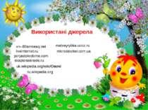 liveinternet.ru poryadokvdome.com skazkiraskraski.ru Використані джерела uk.w...