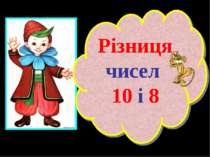 Різниця чисел 10 і 8