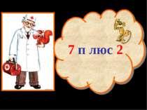 7 п люс 2