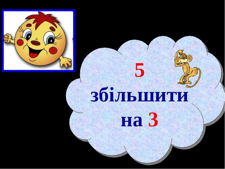 5 збільшити на 3