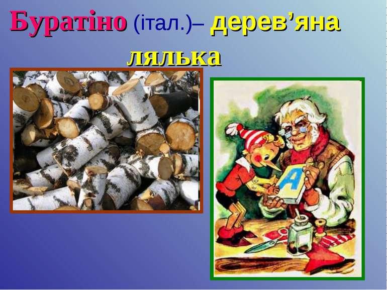Буратіно (італ.)– дерев'яна лялька