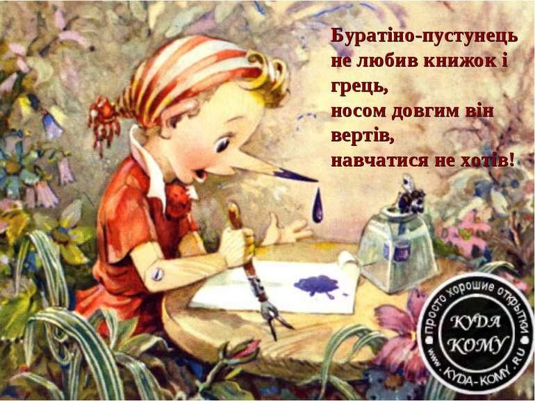 Буратіно-пустунець не любив книжок і грець, носом довгим він вертів, навчатис...