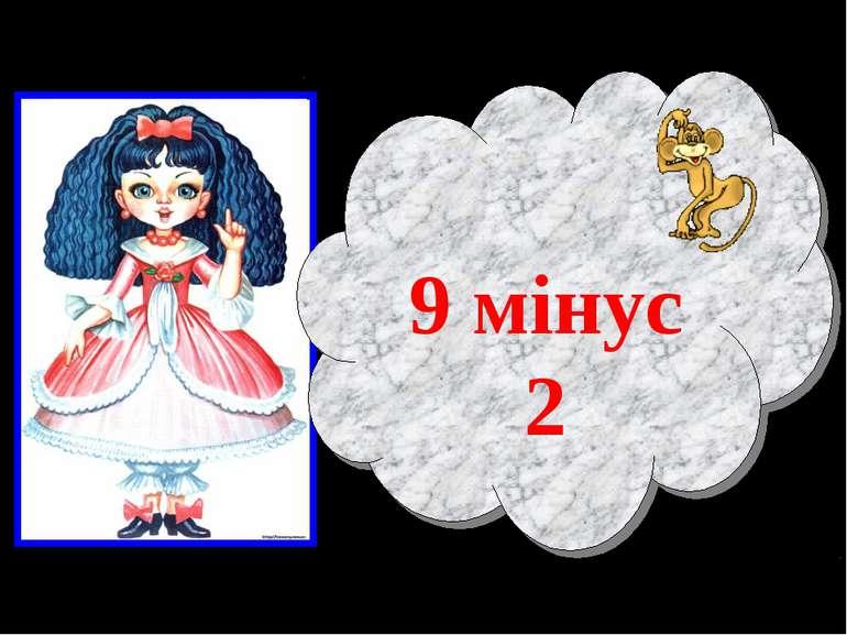 9 мінус 2
