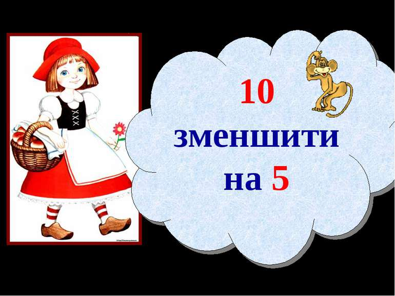 10 зменшити на 5