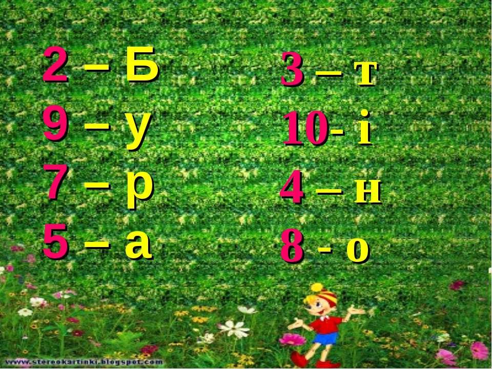 2 – Б 9 – у 7 – р 5 – а 3 – т 10- і 4 – н 8 - о