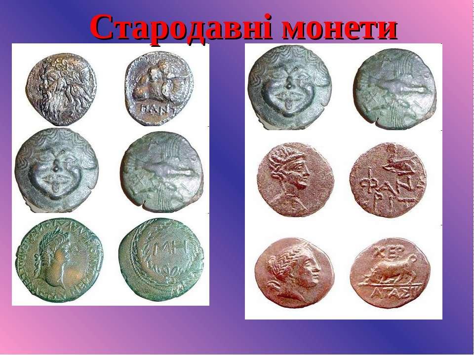 Стародавні монети