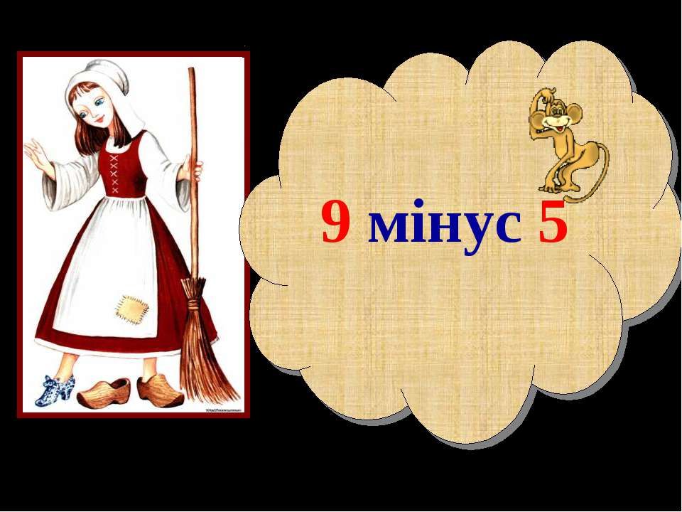 9 мінус 5