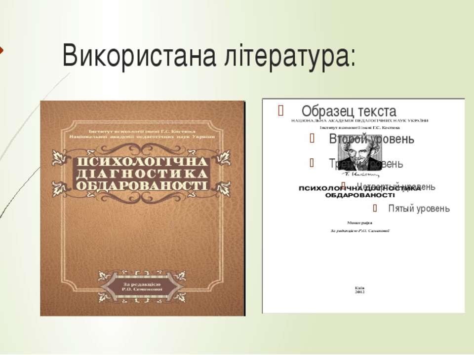 Використана література: