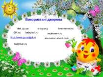 0lik.ru babybob.ru http://www.gorodgid.ru animation.about.com babybun.ru deti...