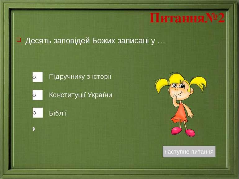 Десять заповідей Божих записані у … Конституції України Біблії Підручнику з і...