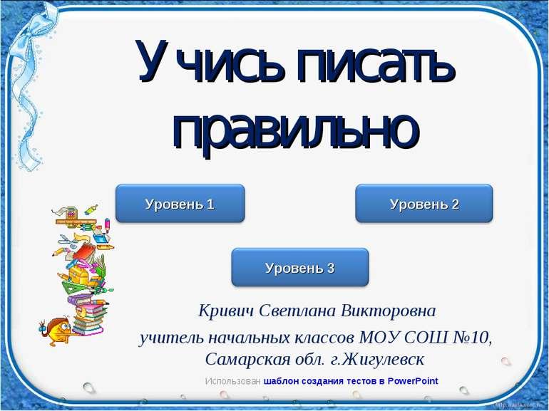 Использован шаблон создания тестов в PowerPoint Кривич Светлана Викторовна уч...