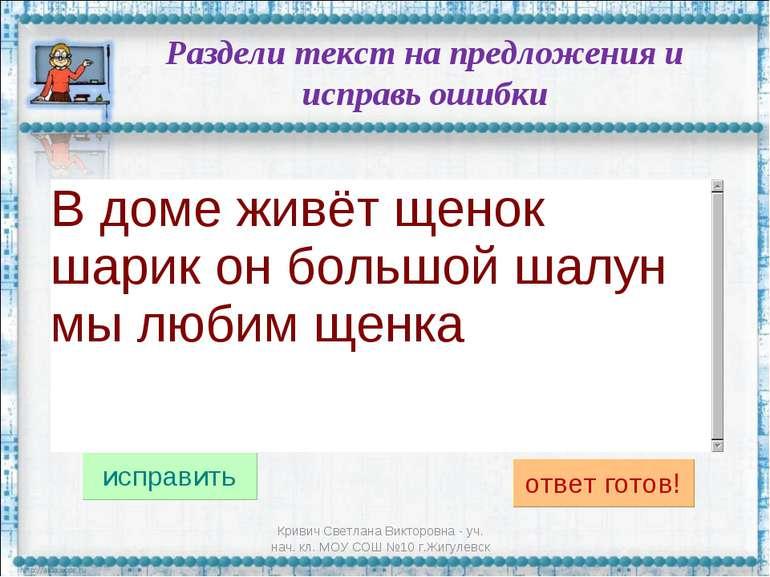 Раздели текст на предложения и исправь ошибки Кривич Светлана Викторовна - уч...