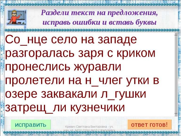 Раздели текст на предложения, исправь ошибки и вставь буквы Кривич Светлана В...