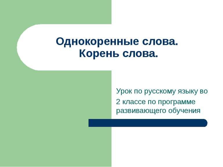 Однокоренные слова. Корень слова. Урок по русскому языку во 2 классе по прогр...