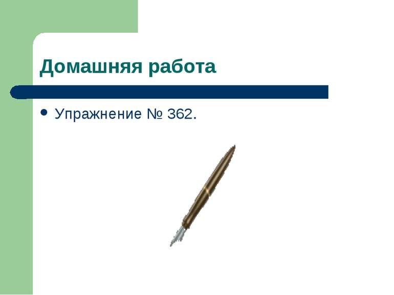 Домашняя работа Упражнение № 362.