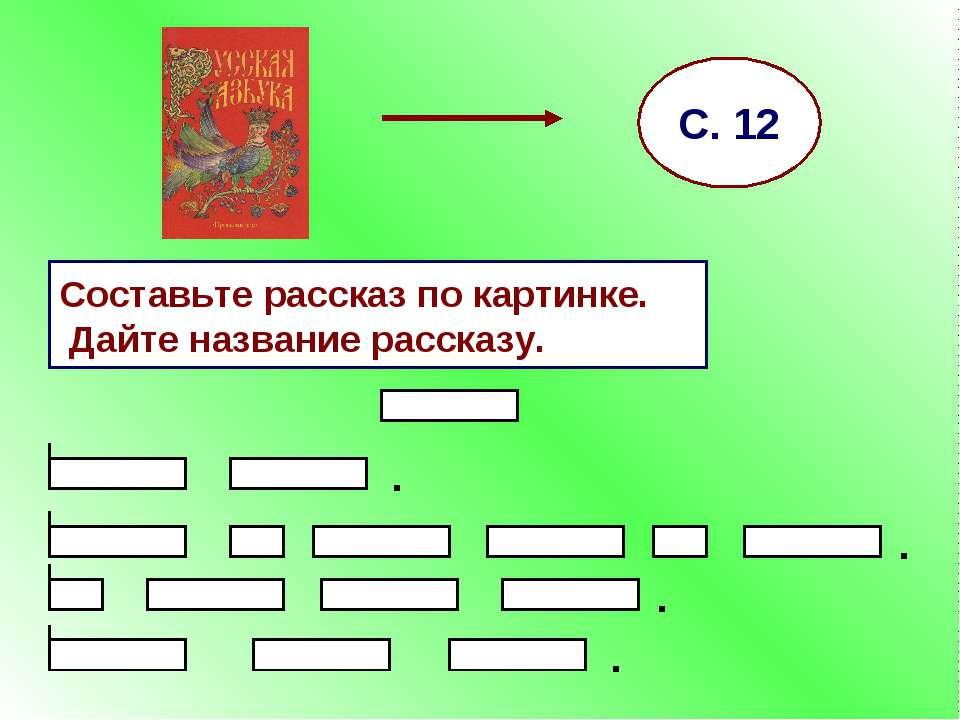 Составьте рассказ по картинке. Дайте название рассказу. С. 12 . . . .