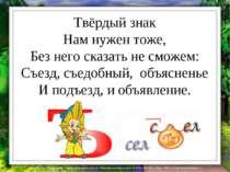 Твёрдый знак Нам нужен тоже, Без него сказать не сможем: Съезд, съедобный, об...