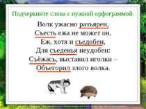 Волк ужасно разъярен, Съесть ежа не может он. Еж, хотя и съедобен, Для съеден...