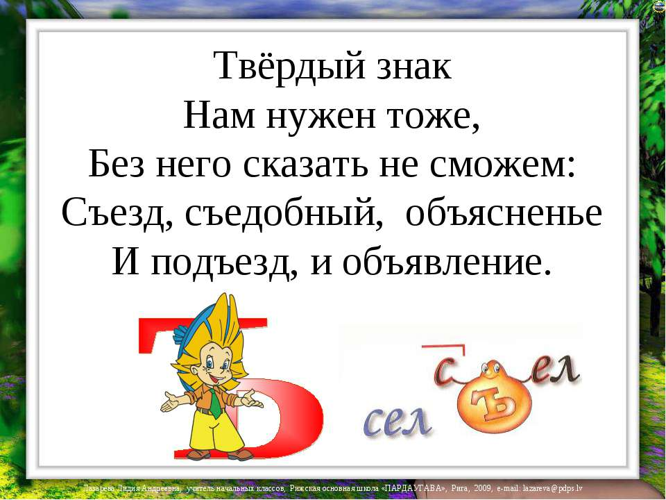 слова с ь знаком в русском языке