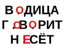 В . ДИЦА Г . В . РИТ Н . СЁТ О О О Е
