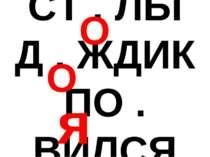 СТ . ЛЫ Д . ЖДИК ПО . ВИЛСЯ О О я