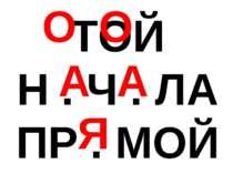 З . Л . ТОЙ Н . Ч . ЛА ПР . МОЙ О О А А Я