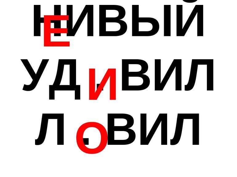 Л . НИВЫЙ УД . ВИЛ Л . ВИЛ О Е И