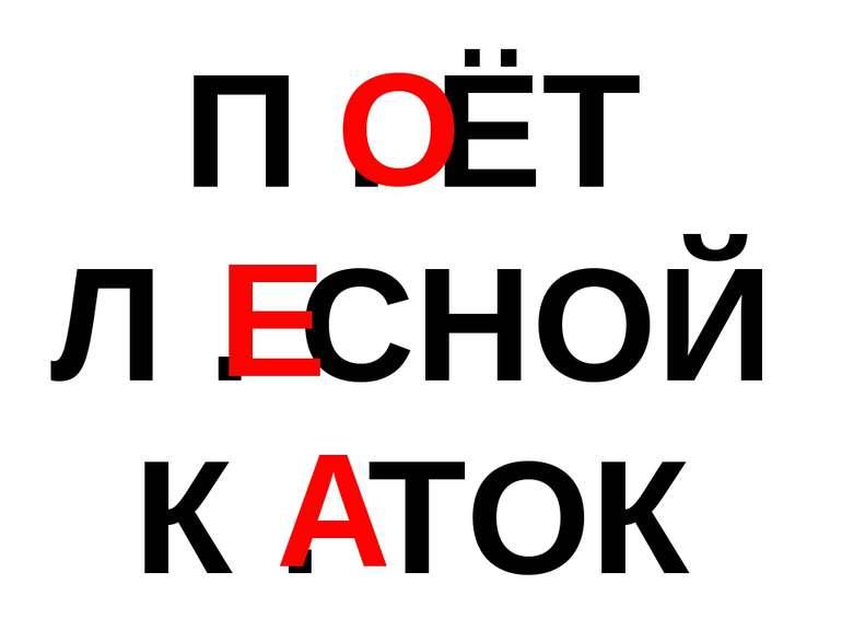 П . ЁТ Л . СНОЙ К . ТОК О Е А