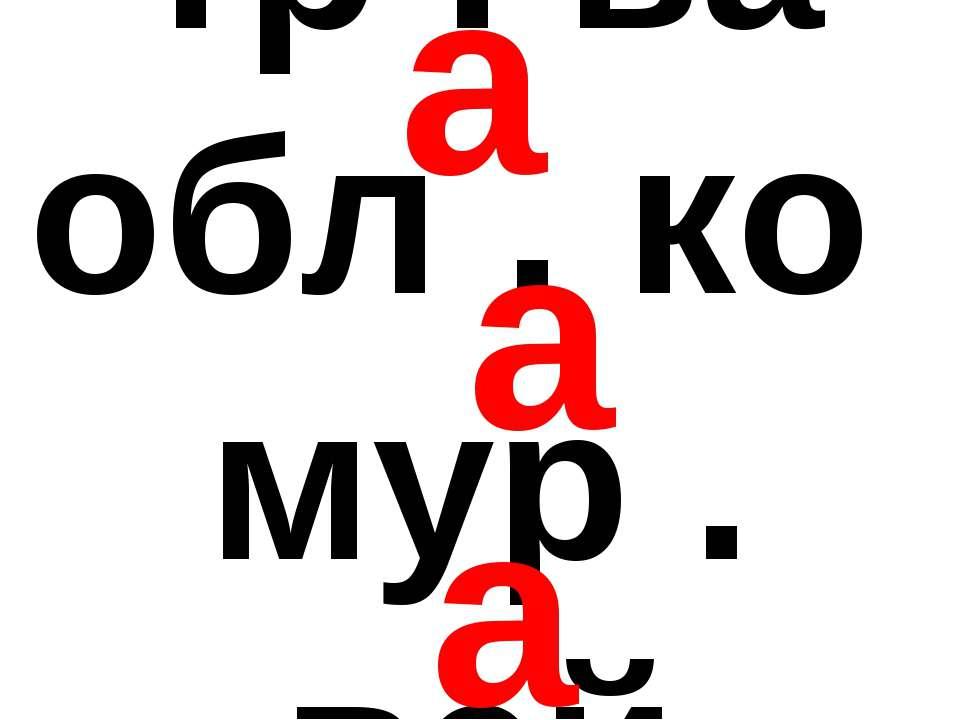 тр . ва обл . ко мур . вей а а а