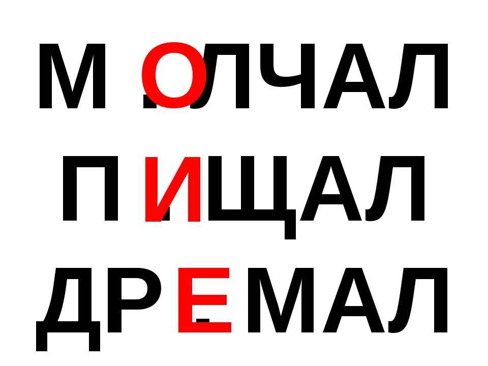 М . ЛЧАЛ П . ЩАЛ ДР . МАЛ О Е И