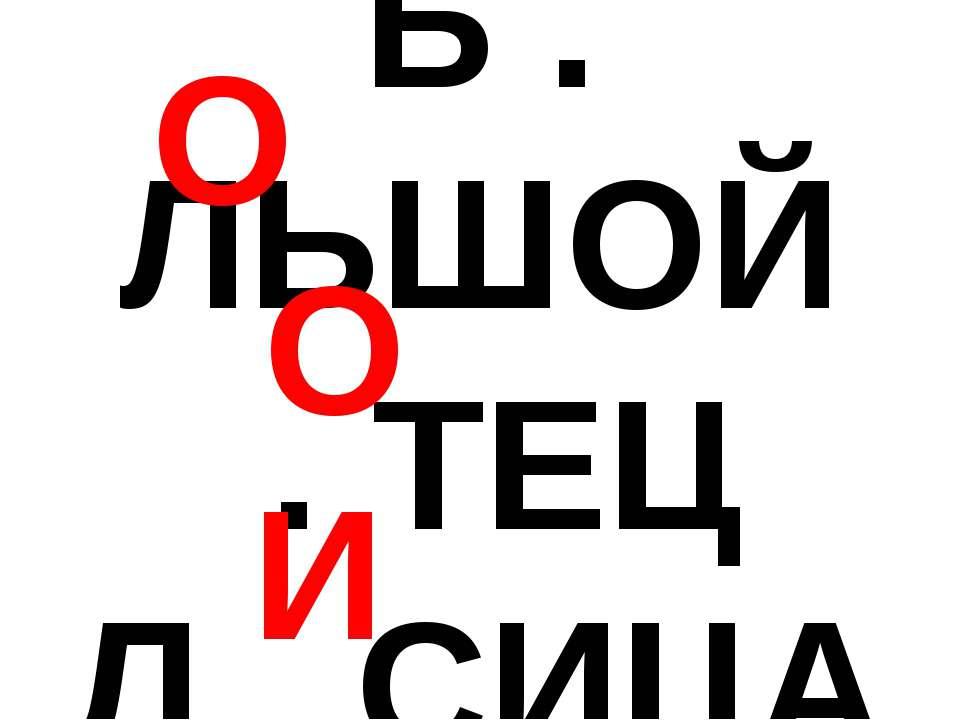 Б . ЛЬШОЙ . ТЕЦ Л . СИЦА О О И